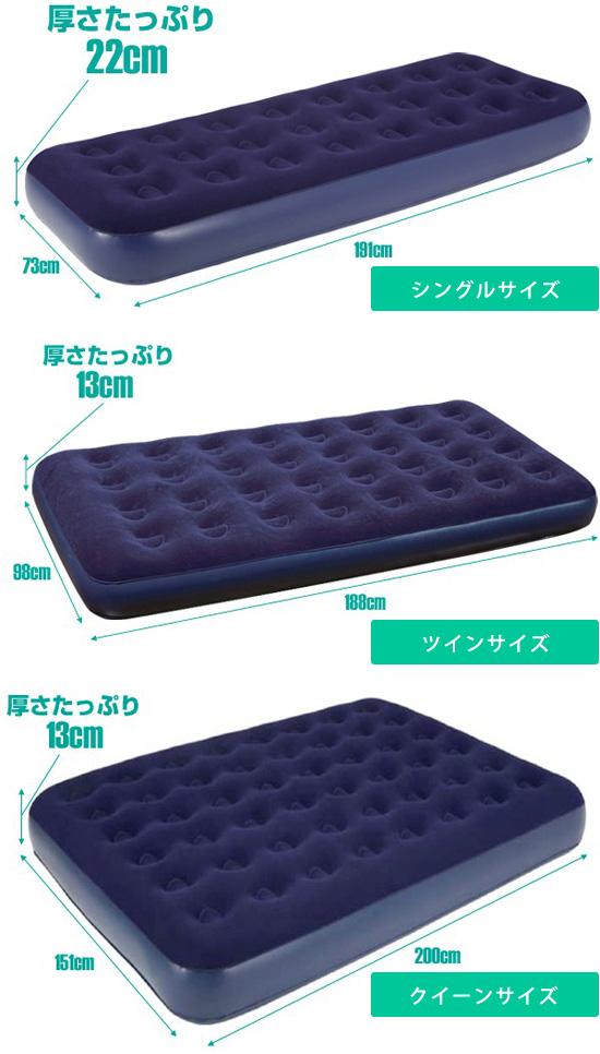 エアーベッド Air Bed