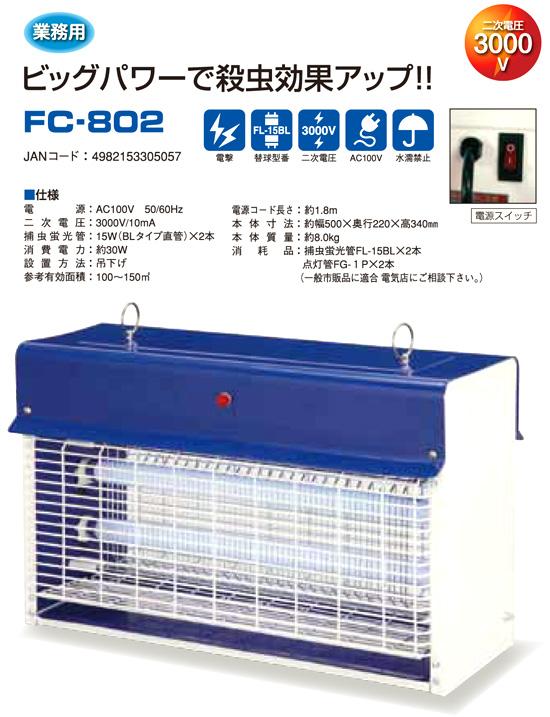 フカダック 電撃殺虫機 FC-802