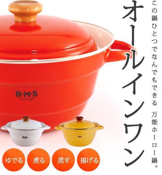 この鍋一つでなんでもできる。万能ホーロー鍋 オールインワン