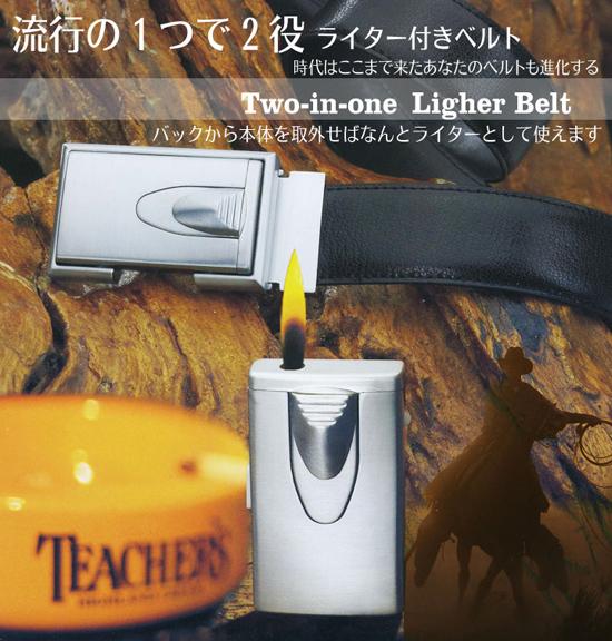 流行の1つで2役、ライター付きベルト。バックから本体を外せばなんとライターとして使えます。