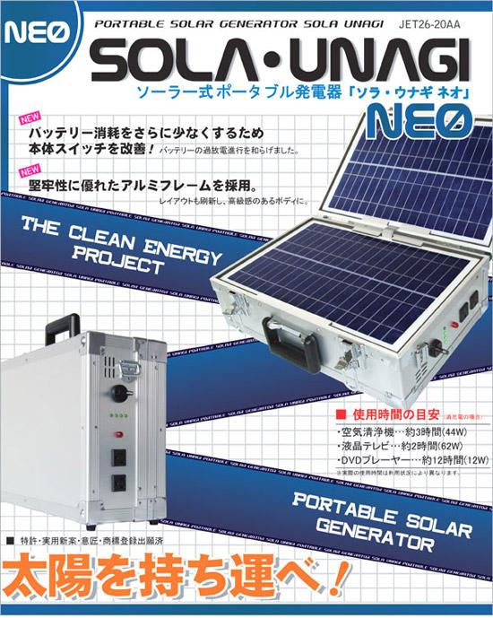 ソーラー式ポータブル発電機ソラウナギ
