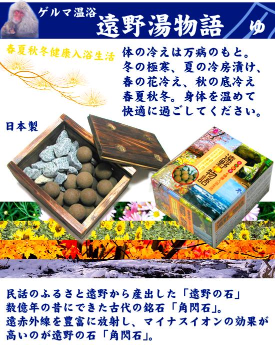 日本製ゲルマ温浴、遠野湯物語の通販