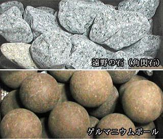 遠野の石(角閃石)とゲルマニウムボールの画像