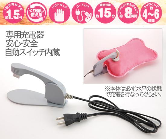 電気湯たんぽ 充電式
