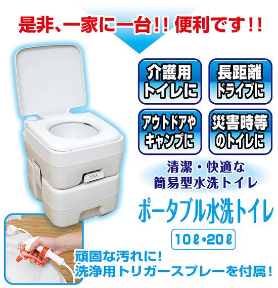 簡易水洗トイレ