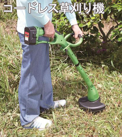 コードレス草刈機