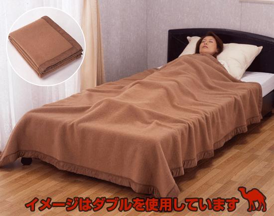 キャメル掛け毛布