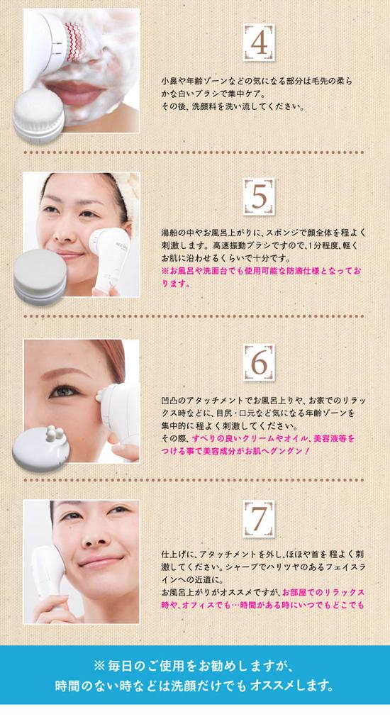 電動洗顔ブラシ