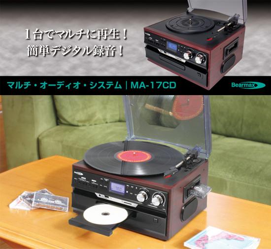 レコードプレーヤーCD録音