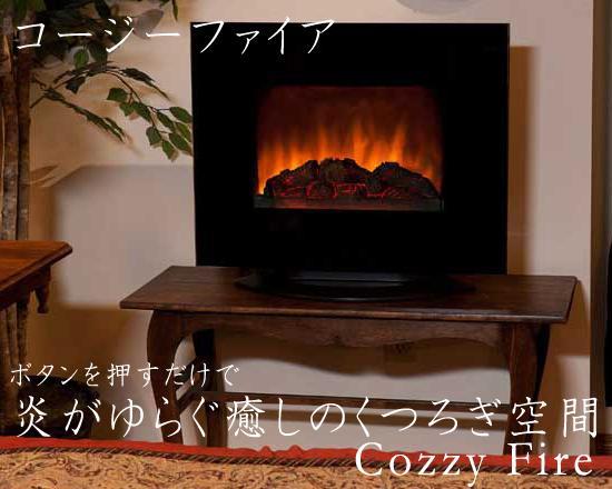 電気式暖炉ヒーター コージーファイヤ