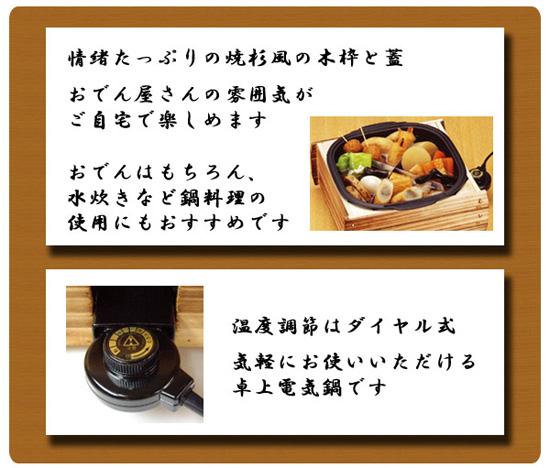 家庭用おでん鍋