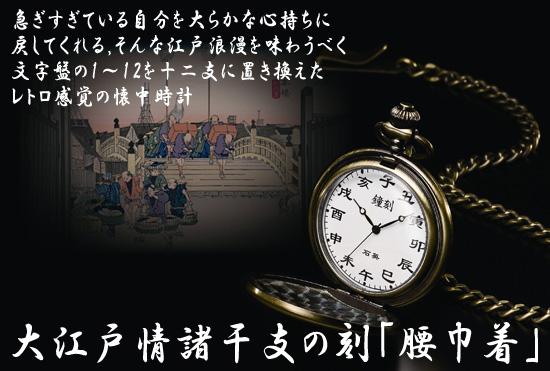 レトロ懐中時計