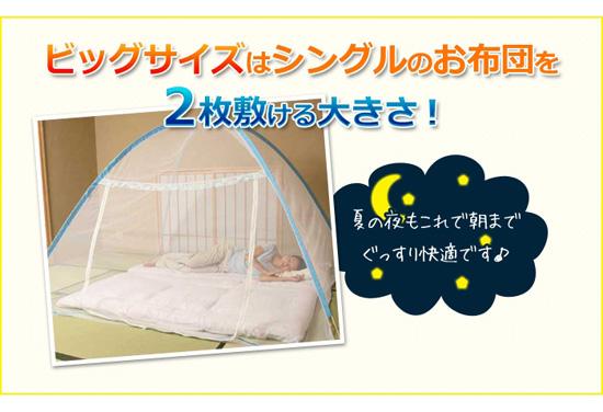 蚊帳 簡単設置