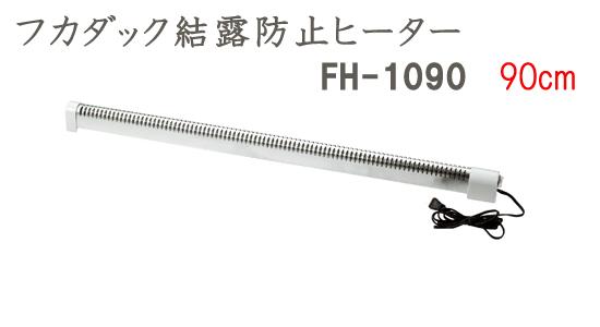 結露防止ヒーター90cm