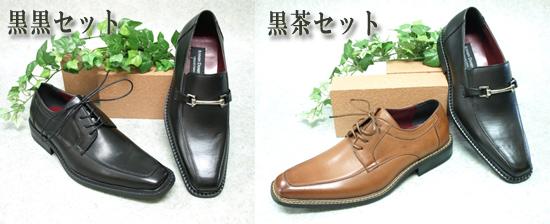 革靴カラー