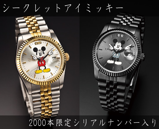 ディズニー 腕時計