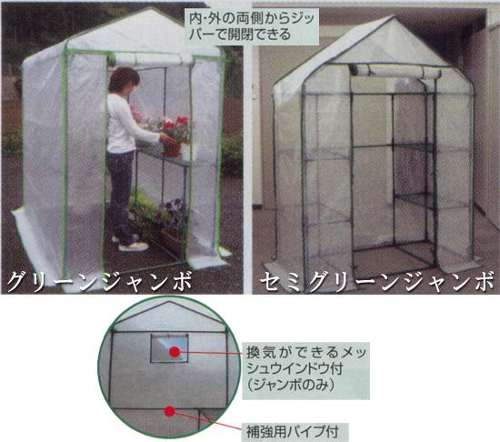 家庭用ビニール温室(ポリエチレン)