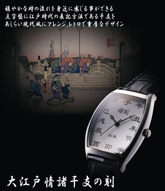 干支文字盤腕時計