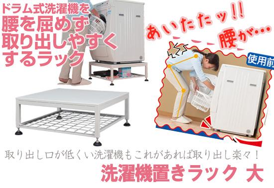 洗濯機設置台