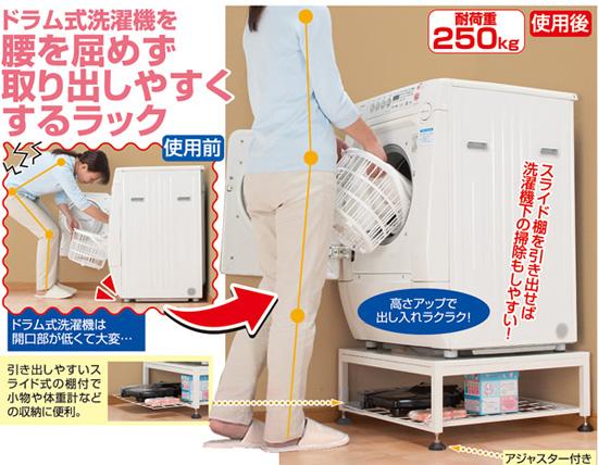 洗濯機台座