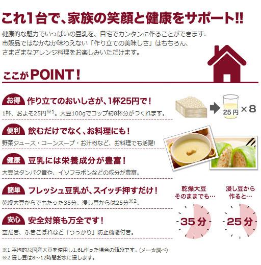 神田無線機豆乳メーカー