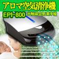 アロマ空気清浄機 EPI-800