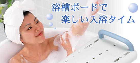 楽しい入浴を
