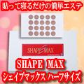 SHAPE MAX シェイプマックス