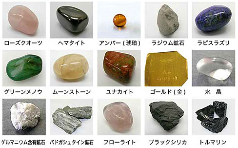 15種類の鉱石