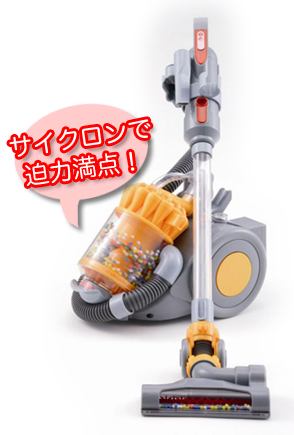 ちびっこママシリーズ・子供用掃除機[ちびっこママdyson掃除機DC22] イメージ画像