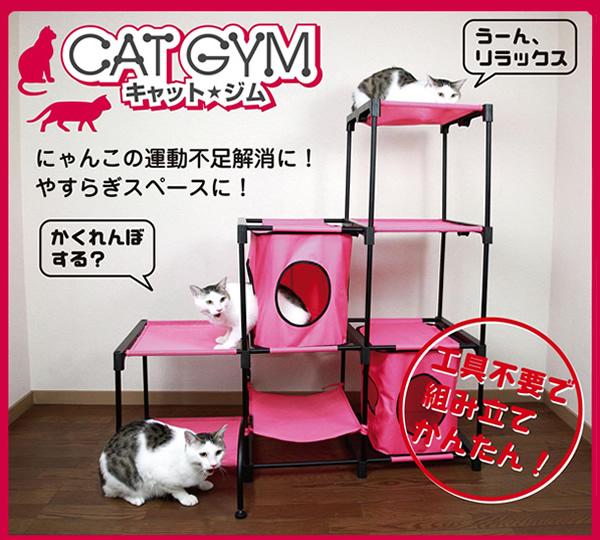 猫タワー(キャットタワー)【サイズ可変式・お手入れカンタン】キャットジム CIT-01の説明画像