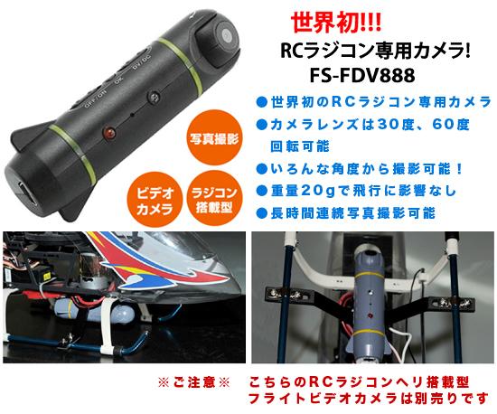 RCラジコンヘリ搭載型 フライトビデオカメラ