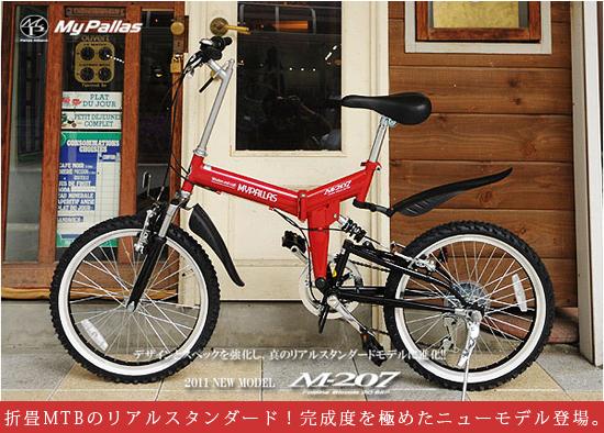 折り畳みマウンテンバイク[ダブルサスペンションMTB+シマノ製変速ギア] の説明画像