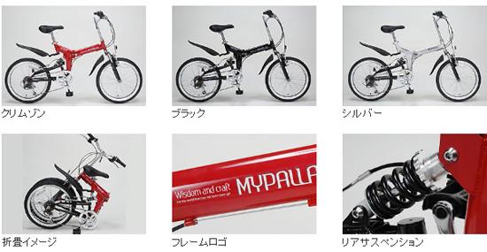 折り畳みマウンテンバイク[ダブルサスペンションMTB+シマノ製変速ギア]の説明画像