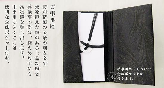 慶弔金封ふくさセット [結婚式のご祝儀袋包み・葬式の香典包みの袱紗] の説明画像