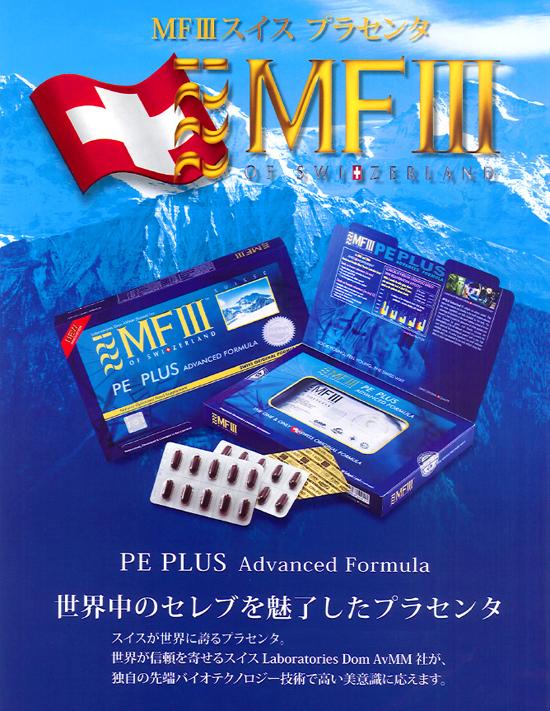 MF3 プラセンタ 9000(MF�Vプラセンタ 9000)[セレブを魅了したプラセンター 54g 1,800mg×30粒]