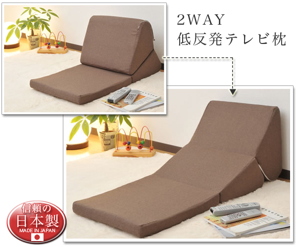 テレビ用 枕[低反発マットにも低反発ソファーにもなる2通りの使い方]