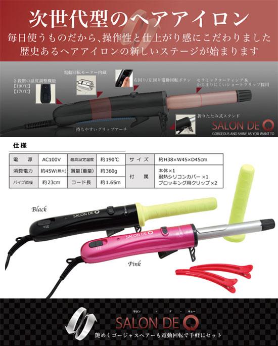 電動ヘアアイロン salondQ hairiron001