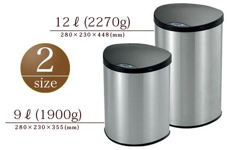 感知式ごみ箱9L[赤外線センサーで自動で開く キッチン台所でも衛生的]