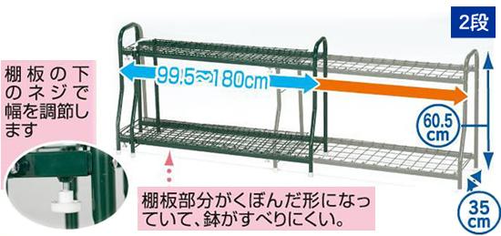 花棚 3段[幅が99.5cm〜180cmまで自由に伸縮する伸縮式フラワーラック]