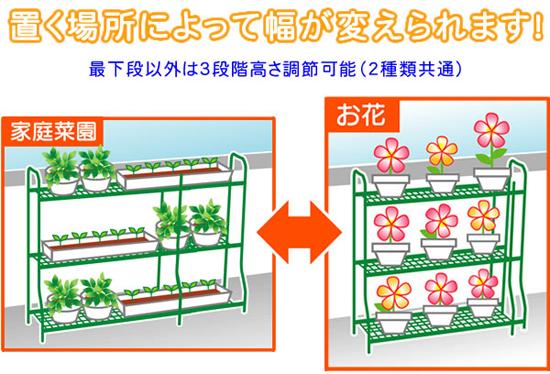 花棚 2段[幅が99.5cm〜180cmまで自由に伸縮する伸縮式フラワーラック]