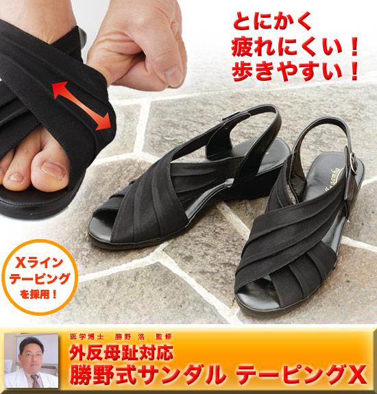 勝野式サンダル テーピングX[疲れにくい、歩きやすい レディース女性用 ウォーキングサンダル]