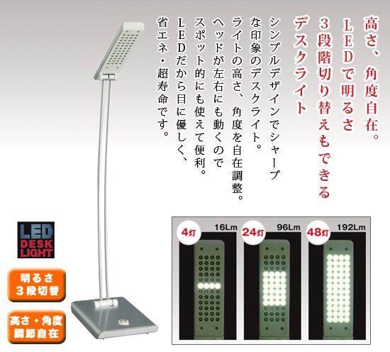LED 卓上ライト [48個のLEDで明るさ調整可能な LED卓上ライト オフィスや勉強机にLD-48P-S]
