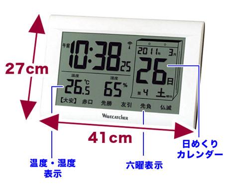 日めくり時計[大型画面で見やすいデジタル電波時計]