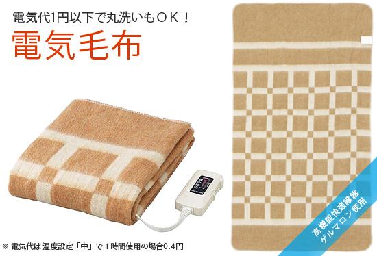 電気敷き毛布[電気代1円以下で丸洗い洗濯できる140×80cm]【ナカギシ 電気敷毛布 NA-061SG】