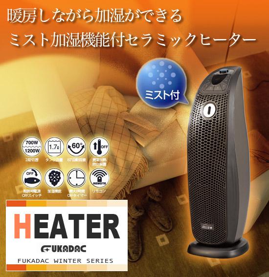 ミスト加湿機能付セラミックヒーター FH-1400 フカダック
