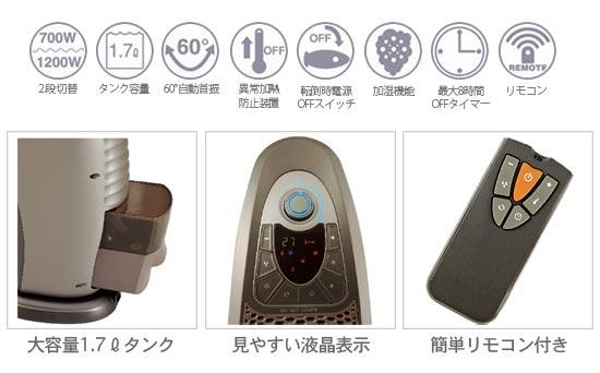 加湿ヒーター ストーブ【フカダック セラミックヒーターFH-1400】