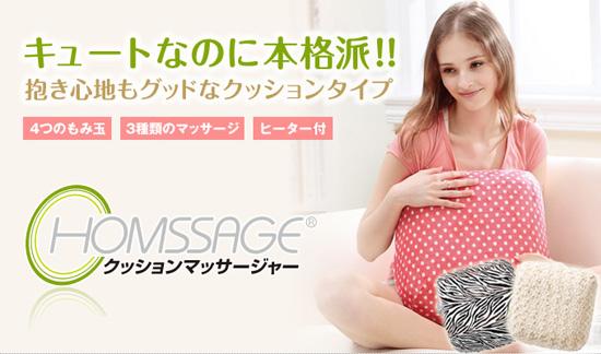 ホームサージ マッサージクッション正規品 BJ-100SS【正規品】
