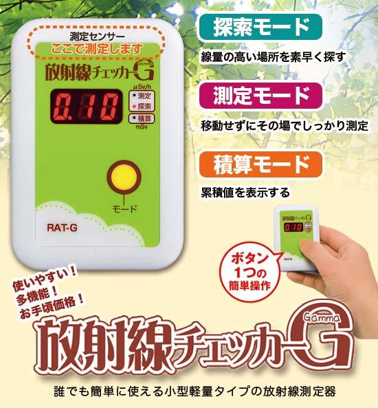 放射線チェッカーG[日本製 家庭用 放射線測定器]