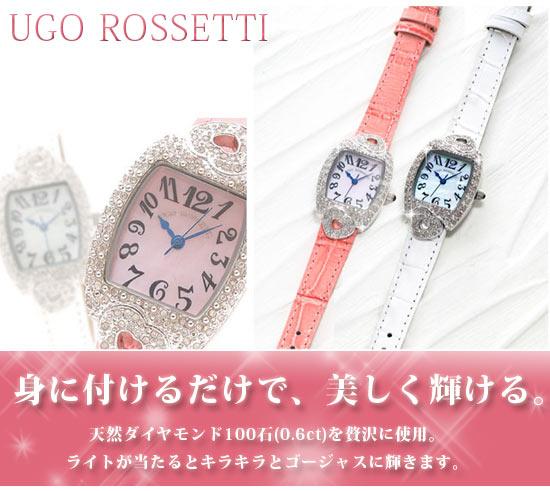 ダイヤモンド腕時計 UGO ROSSETTI[ウゴ ロセッティ] 天然ダイヤモンドウオッチ K7810